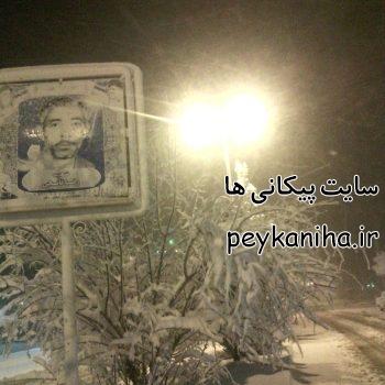 بلوار و تابلو شهید رضا فاتحی  برف گرفته در پیکان جرقویه