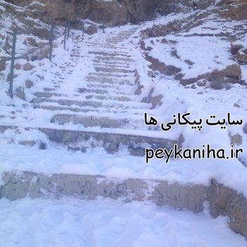 پله های برفی محمد نوجوان پیکان